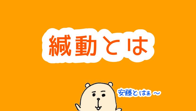 緘動とは(アイキャッチ画像)