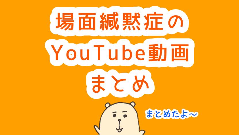アイキャッチ画像(場面緘黙症のYouTube動画まとめ)