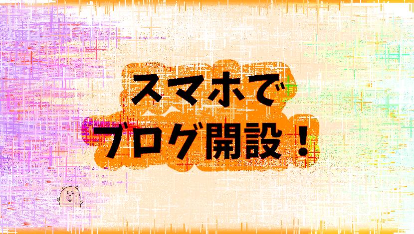 アイキャッチ画像(スマホでブログ開設!)
