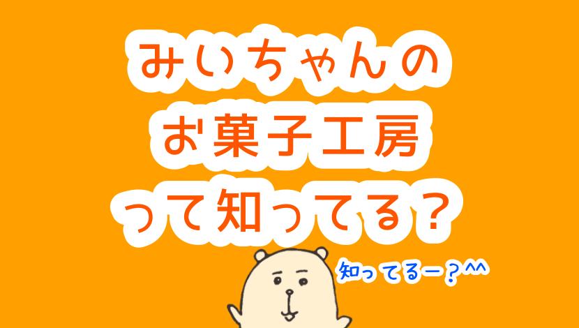 アイキャッチ画像(みいちゃんのお菓子工房って知ってる?)